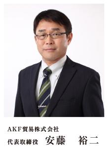 AKF貿易株式会社 代表取締役 安藤 裕二